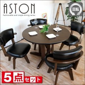ダイニングセット 丸テーブル 5点 回転椅子 アンティーク 低め アストン|ikikagu