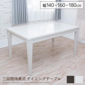 伸長式 ダイニングテーブル 伸縮 4人~6人用 ホワイト ブラック 単品 gkwの写真