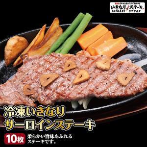 冷凍いきなりサーロインステーキ150g×10枚 セット 牛肉 お肉 肉 いきなり!ステーキ 牛  サーロイン いきなり!ステーキ PayPayモール店