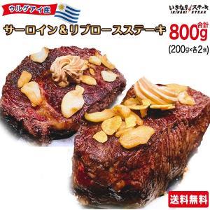 【送料無料】新登場!いきなりステーキ ウルグアイ産 サーロインステーキ200g・リブロースステーキ2...