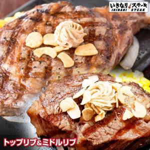 商品名 トップリブ&ミドルリブステーキセット 名称 牛リブアイロースステーキ、ステーキソース...