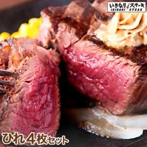 商品名 いきなり!ひれステーキ4枚セット 名称 牛テンダーロインステーキ 内容量 200g×4セット...