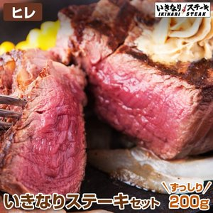 【いきなり!ステーキ 人気No1】いきなりステーキひれ1枚 お肉単品 ※バターソースは付属いたしません。