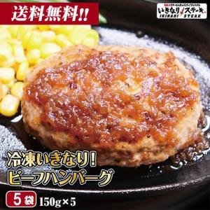【送料無料】 【バターソース付】 いきなりステーキ ビーフハンバーグ150g 5個セット