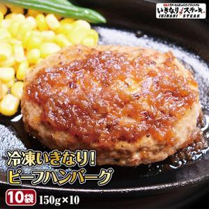 【送料無料】 【バターソース付】 いきなりステーキ ビーフハンバーグ150g 10個セット 【いきなり!ステーキ ビーフ ハンバーグ ハンバーグ 肉 お肉 肉汁】