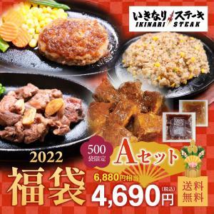 【送料無料】いきなりステーキ 豪華福袋Aセット