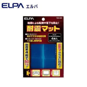 送料無料 ELPA(エルパ) 耐震マット 4枚入 TSM-4...