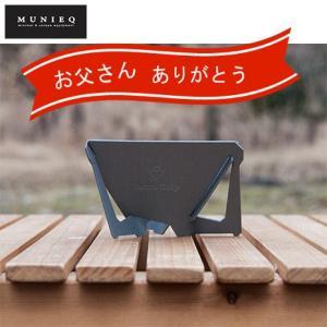 父の日ギフト MUNIEQ ミュニーク Tetra Drip 01P コーヒードリッパー