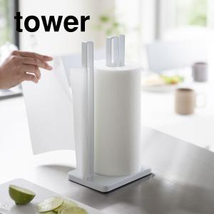 【tower】片手で切れるキッチンペーパーホルダー タワー ホワイト ブラック