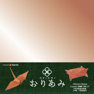 おりあみCopper(純銅)15cm×15cm(3枚入り)|ikk-oriami