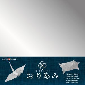 おりあみStainless steel(ステンレス)15cm×15cm(3枚入り)|ikk-oriami