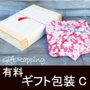 ラッピング用風呂敷 C <br>【有料】ギフト包装 <br>|ikkadanran