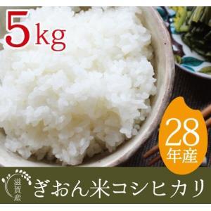 28年産 コシヒカリ 送料無料 精米 5kg 真空パックも選択可 滋賀県産ぎおん米 近江米|ikkadanran