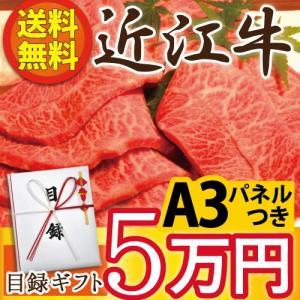 二次会 景品 特選近江牛目録ギフト5万円 目録 A3パネル付き だんらん あすつく|ikkadanran