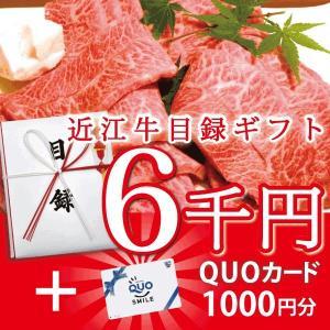 特選近江牛目録ギフト 6千円+QUOカード1000円分 だんらん 日曜の晩ごはん|ikkadanran