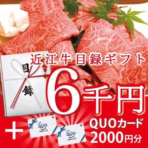 特選近江牛目録ギフト 6千円+QUOカード2000円分 だんらん 日曜の晩ごはん|ikkadanran