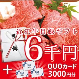 特選近江牛目録ギフト 6千円+QUOカード3000円分 だんらん 日曜の晩ごはん|ikkadanran