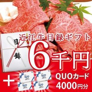特選近江牛目録ギフト 6千円+QUOカード4000円分 だんらん 日曜の晩ごはん|ikkadanran