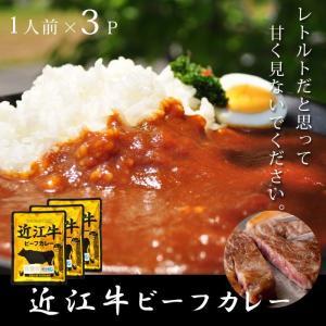近江牛ビーフカレー 3パック ネコポス送料無料  レトルト ...