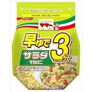 日本製粉 マ・マー 早ゆで3分サラダマカロニ 150g×12入|ikkomon-marche