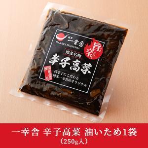 博多 一幸舎 (いっこうしゃ) 高菜 激辛 お取寄せ お土産 プレゼント 内祝い お試し ポイント消化 辛子高菜 油いため (160g入)