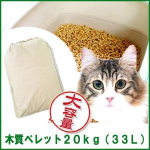 木質ホワイトペレット20kg (約33L) 猫砂/トイレ砂用 【送料無料 ※北海道・沖縄・離島を除く】【同梱不可】