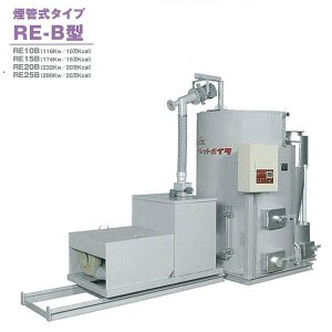 丸文製作所 ペレットボイラ 煙管式タイプ RE-B型