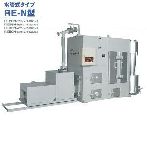 丸文製作所 ペレットボイラ 水管式タイプ RE-N型