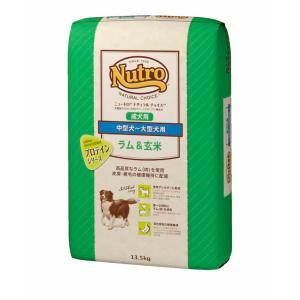 ニュートロ ナチュラルチョイス ラム&玄米 中型犬用〜大型犬用 成犬用 13.5kg|ikoapetfood