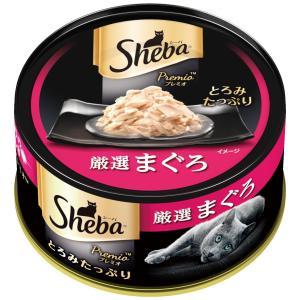 マースジャパン シーバ プレミオ 厳選まぐろ 75g SPR01 ikoapetfood