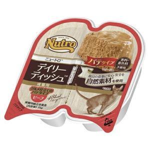 ニュートロ デイリーディッシュ 成猫用 グルメ仕立てのパテタイプ ビーフ トレイ 75g