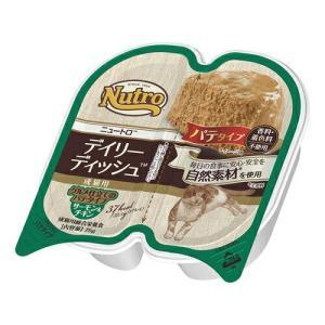ニュートロ デイリーディッシュ 成猫用 グルメ仕立てのパテタイプ サーモン&チキン 7トレイ 5g