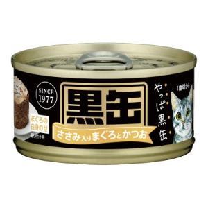 アイシア 黒缶ミニ ささみ入りまぐろとかつお 80g 1ケース48個セット