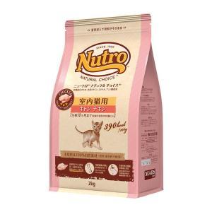 ニュートロ ナチュラルチョイス キャット 室内猫用 キトン チキン 2kg|ikoapetfood