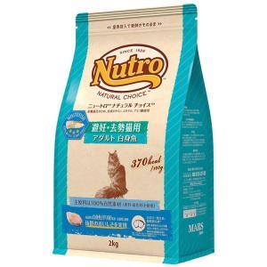 ニュートロ ナチュラルチョイス キャット 避妊・去勢猫用 アダルト 白身魚 2kg|ikoapetfood