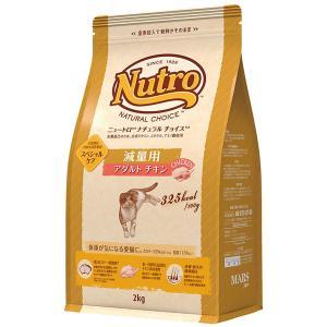 ニュートロ ナチュラルチョイス キャット 減量用 アダルト チキン 2kg|ikoapetfood