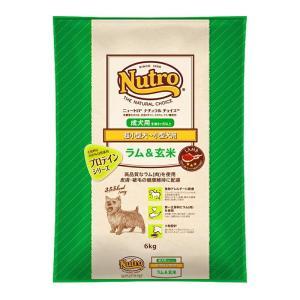 ニュートロ ナチュラルチョイス ラム&玄米 超小型犬〜小型犬用 成犬用 6kg