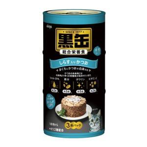 アイシア 黒缶3P しらす入りかつお (まぐろとかつおの白身のせ) 160g×3缶