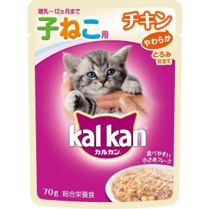 マースジャパン カルカン パウチ 12ヶ月までの子ねこ用 やわらかチキン 70g KWP78 1ケース160個セット ikoapetfood