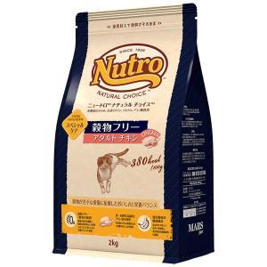 ニュートロ ナチュラルチョイス キャット 穀物フリー アダルト チキン 2kg|ikoapetfood