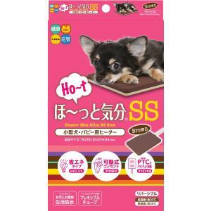 ハイペット 小型犬・パピー用ヒーター ほーっと気分 SS ブラウン