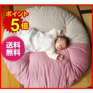 京都 洛中高岡屋 せんべい座布団 直径約1m ツートンタイプ 日本製 赤ちゃんのプレイスペースにピッ...