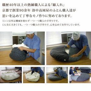 京都 洛中高岡屋 せんべい座布団 直径約1m ツートンタイプ 日本製 赤ちゃんのプレイスペースにピッタリ おむつ替え|ikoi-oasis|05
