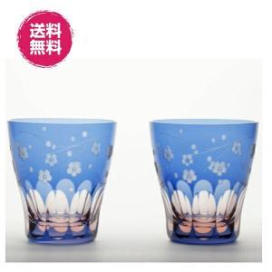 江戸切子  桜文様 ミニオールド ペア  酒器  盃 伝統工芸品 ペアーグラス 高級グラス 日本製