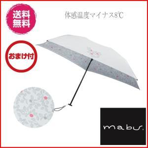 マブ 晴雨兼用折りたたみ傘 ヒートカットライト 日傘 mabu