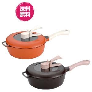 フライパン IH レミパン 片手鍋  24cm  イエロー  ブラウン  オレンジ
