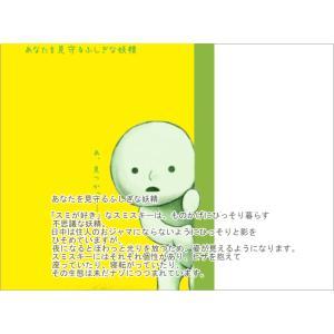 光る フィギュア スミスキー SMISKI ミニフィギュア 1個|ikoi-oasis|04