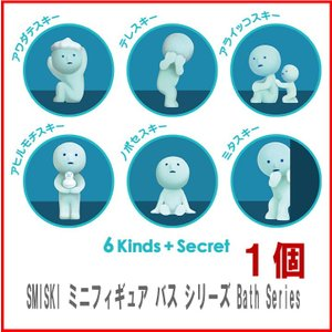 スミスキー SMISKI ミニフィギュア バス シリーズ Bath Series 1個