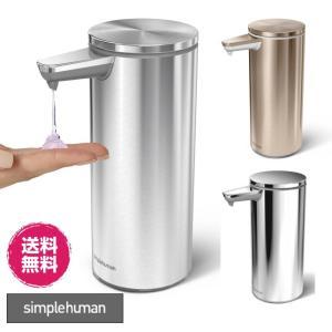 ソープディスペンサー 自動 おしゃれ シンプルヒューマン simplehuman 充電式センサーポン...