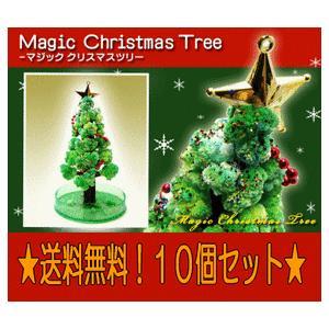 マジッククリスマスツリー10個セット送料無料!! ★去年は3日で1000個突破!今年も数量限定★ 1...